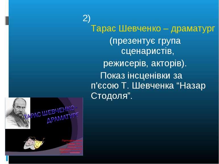 2) Тарас Шевченко – драматург (презентує група сценаристів, режисерів, акторі...
