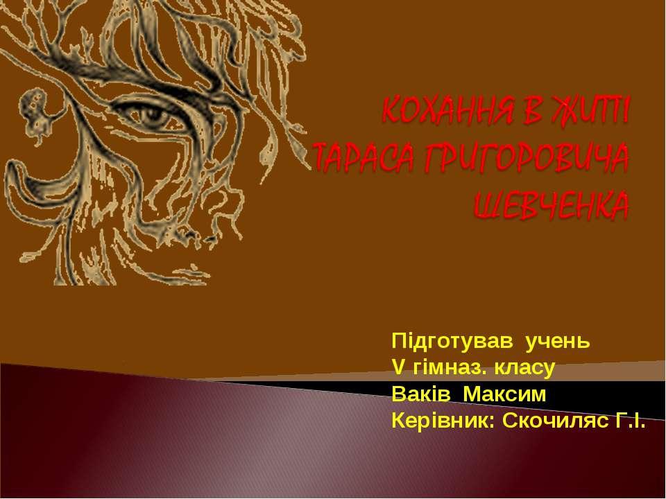 Підготував учень V гімназ. класу Ваків Максим Керівник: Скочиляс Г.І.