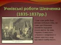 Саме з цих робіт бере витоки глобальна тема, що стане для Шевченка основною в...