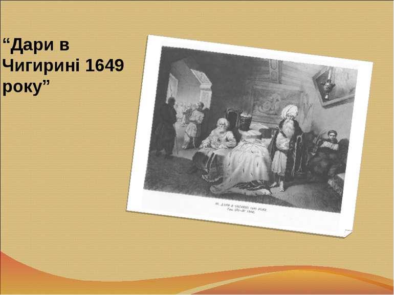 """""""Дари в Чигирині 1649 року"""""""