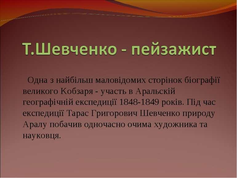 Одна з найбільш маловідомих сторінок біографії великого Kобзаря - участь в Ар...