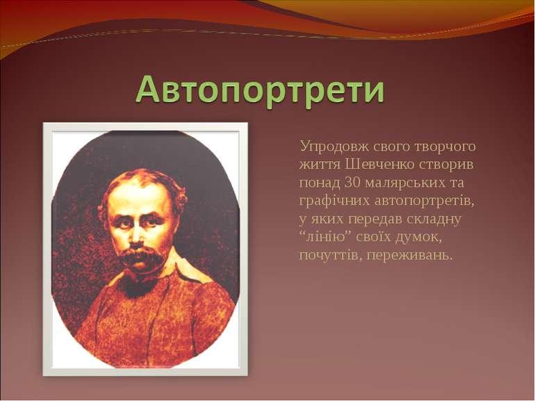 Упродовж свого творчого життя Шевченко створив понад 30 малярських та графічн...