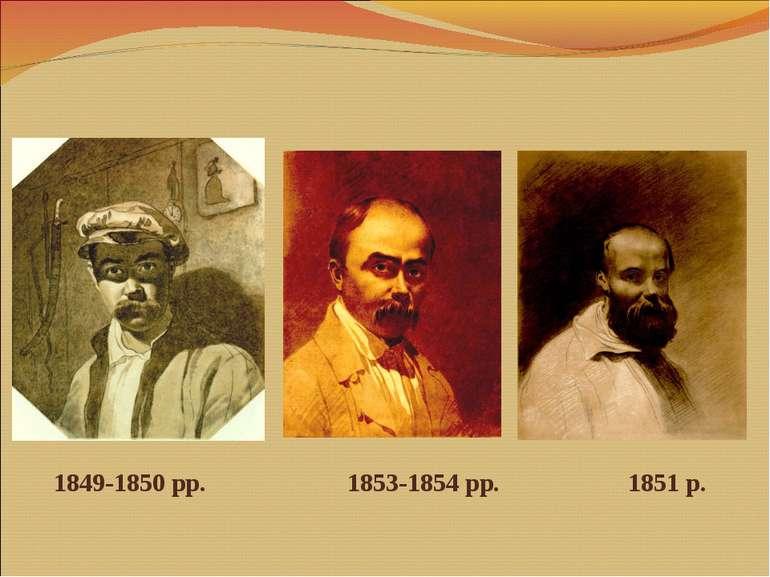 1849-1850 рр. 1853-1854 рр. 1851 р.