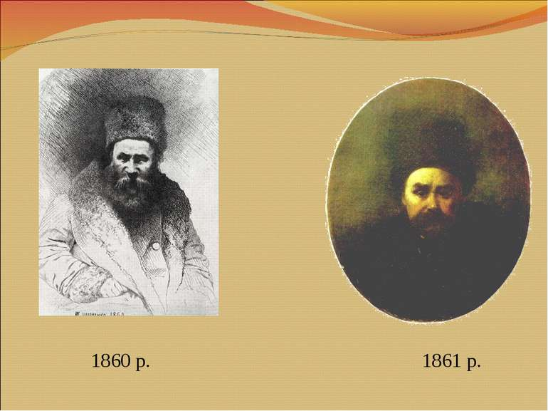 1860 р. 1861 р.