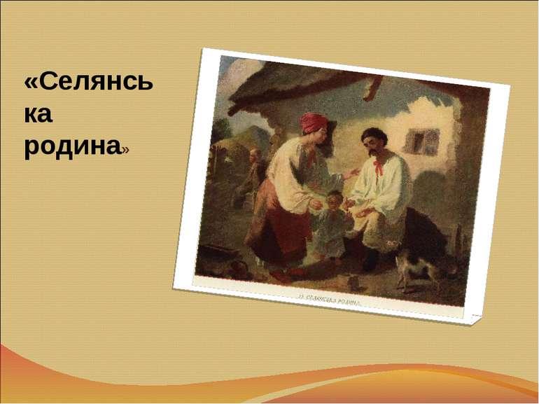 «Селянська родина»
