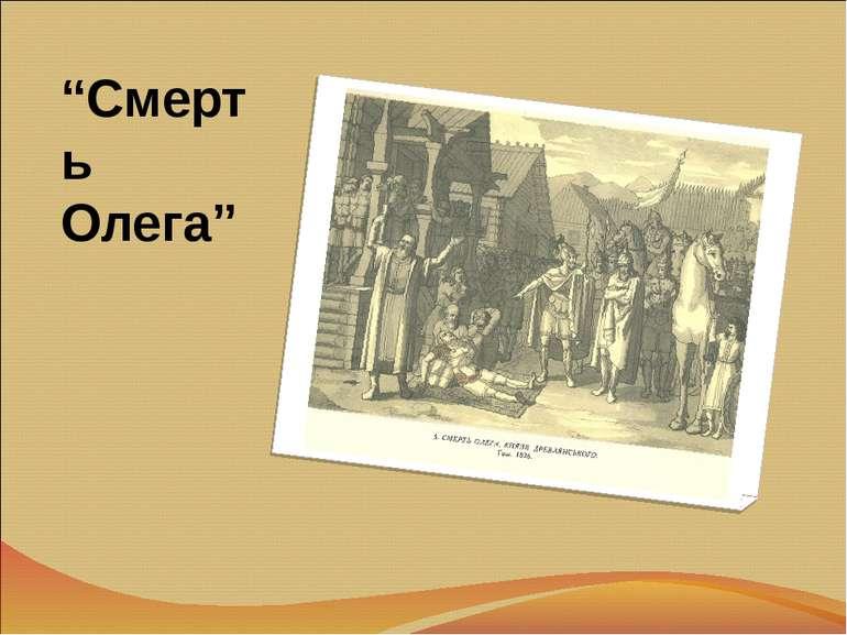 """""""Смерть Олега"""""""