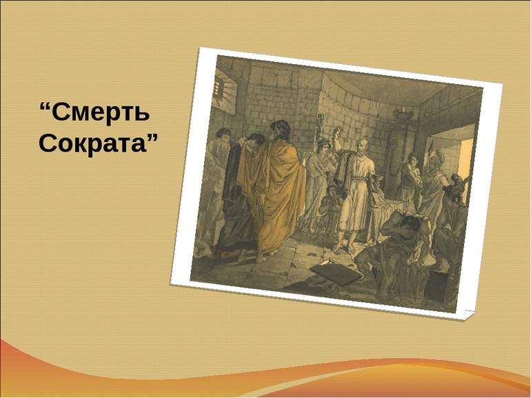 """""""Смерть Сократа"""""""