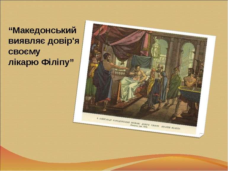 """""""Македонський виявляє довір'я своєму лікарю Філіпу"""""""