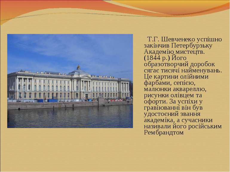 Т.Г. Шевченеко успішно закінчив Петербурзьку Академію мистецтв. (1844 р.) Йог...