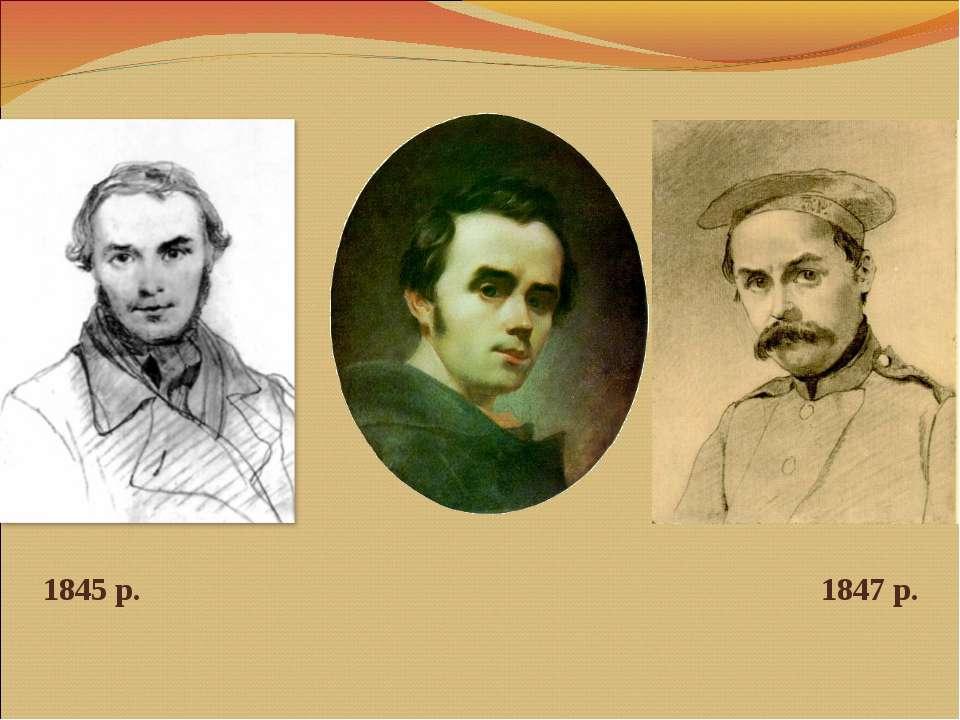 1845 р. 1847 р.