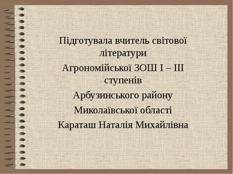 Підготувала вчитель світової літератури Агрономійської ЗОШ І – ІІІ ступенів А...