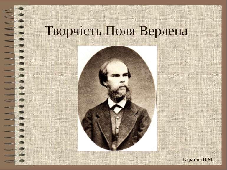 Творчість Поля Верлена Караташ Н.М.