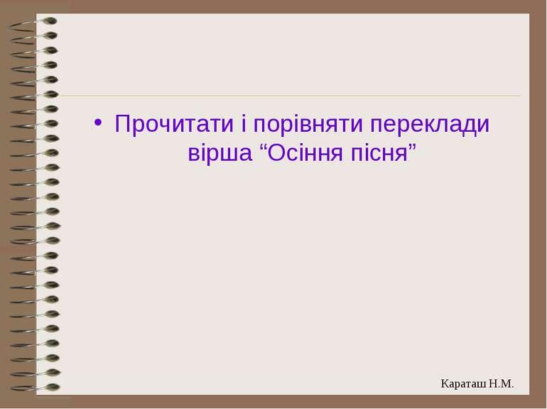 """Прочитати і порівняти переклади вірша """"Осіння пісня"""" Караташ Н.М."""