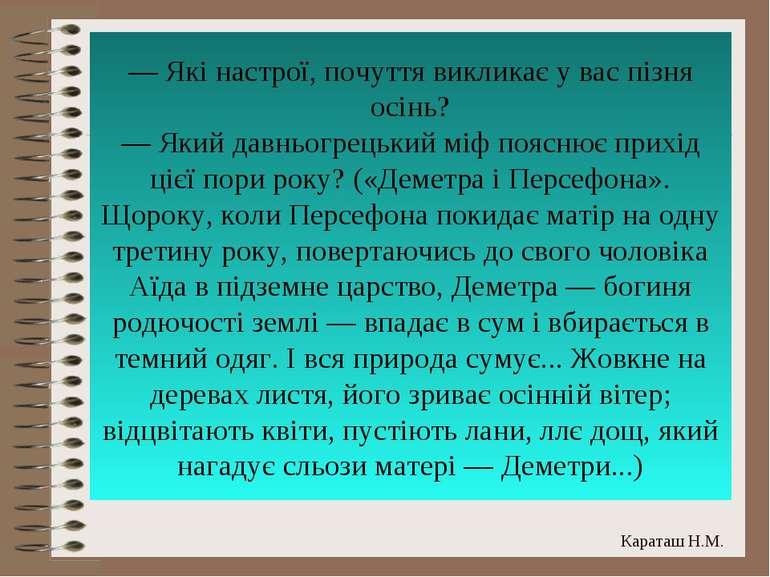 — Які настрої, почуття викликає у вас пізня осінь? — Який давньогрецький міф ...