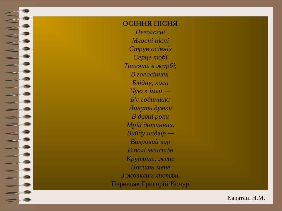 ОСІННЯ ПІСНЯ Неголосні Млосні пісні Струн осінніх Серце тобі Топлять в журбі,...