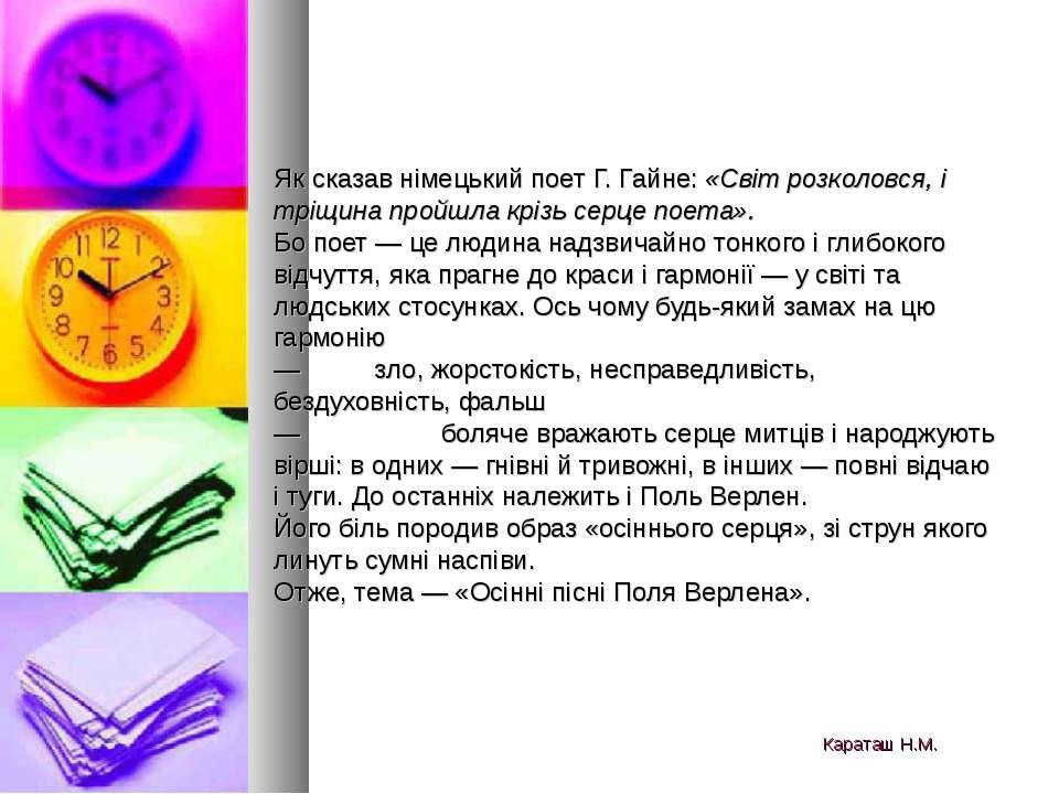 Як сказав німецький поет Г. Гайне: «Світ розколовся, і тріщина пройшла крізь ...