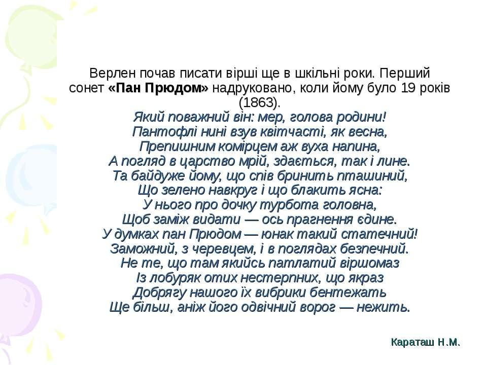 Верлен почав писати вірші ще в шкільні роки. Перший сонет «Пан Прюдом» надрук...