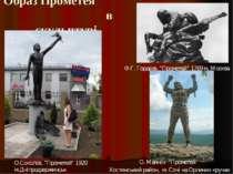 """Образ Прометея в скульптурі О.Соколов. """"Прометей"""" 1920 м.Дніпродзержинськ Ф.Г..."""