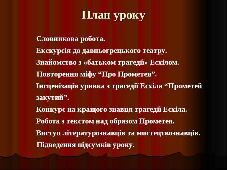 План уроку Словникова робота. Екскурсія до давньогрецького театру. Знайомство...