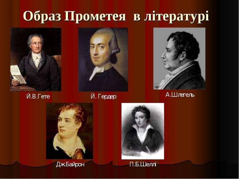 Образ Прометея в літературі Й.В.Гете Й. Гердер А.Шлегель Дж.Байрон П.Б.Шеллі