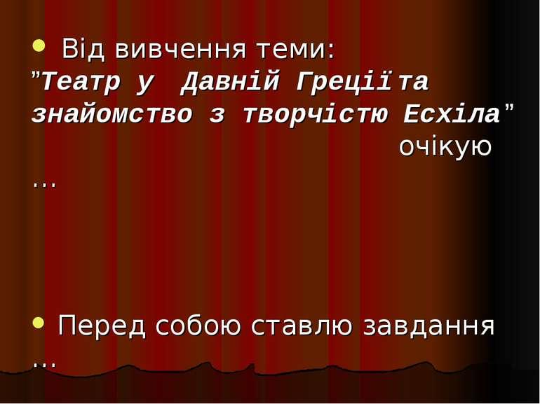 """Від вивчення теми: """"Театр у Давній Греції та знайомство з творчістю Есхіла """" ..."""