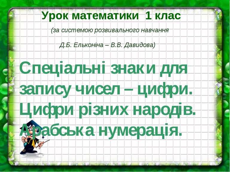 Урок математики 1 клас (за системою розвивального навчання Д.Б. Ельконіна – В...