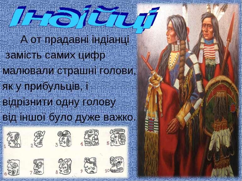 А от прадавні індіанці замість самих цифр малювали страшні голови, як у прибу...