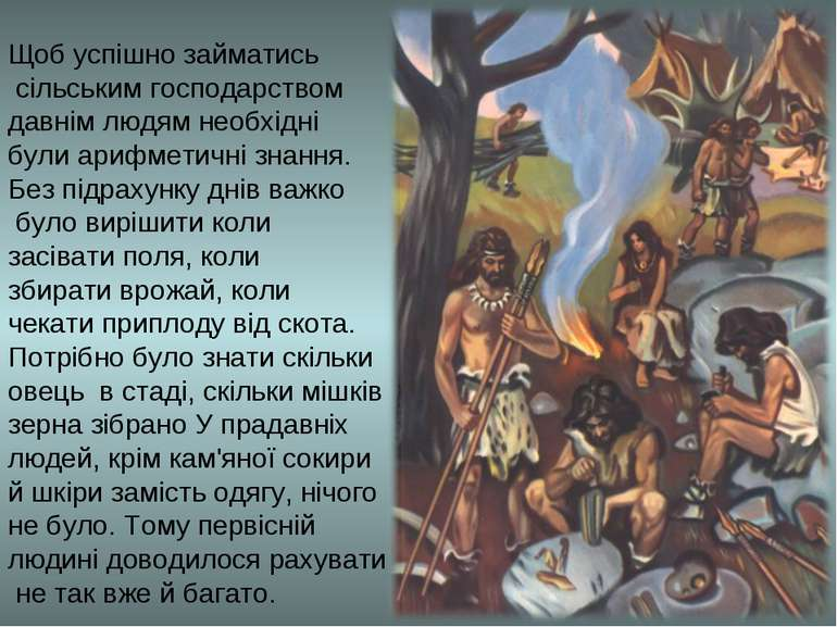 Щоб успішно займатись сільським господарством давнім людям необхідні були ари...