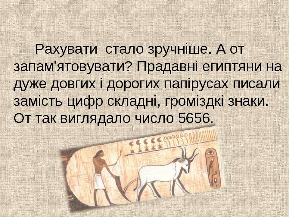 Рахувати стало зручніше. А от запам'ятовувати? Прадавні египтяни на дуже довг...
