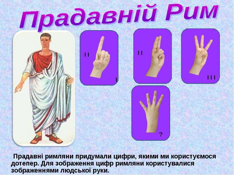 Прадавні римляни придумали цифри, якими ми користуємося дотепер. Для зображен...