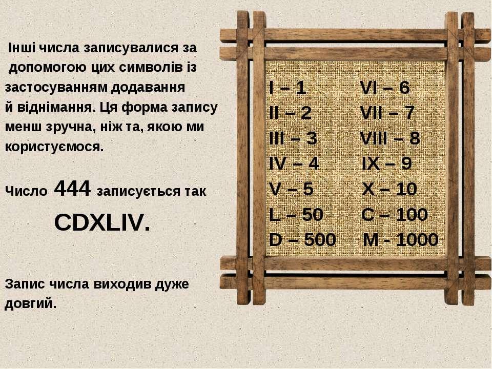 Інші числа записувалися за допомогою цих символів із застосуванням додавання ...