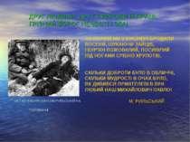 ДРУГ ЛЮДИНИ, ДРУГ ПРИРОДИ Й ПРАЦІ, ГРІЗНИЙ ВОРОГ НЕЧЕСТІ І ЗЛА! ПО ПОЛЯМ МИ З...