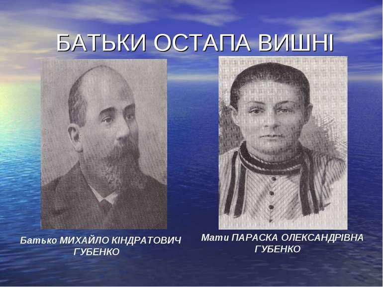 БАТЬКИ ОСТАПА ВИШНІ Мати ПАРАСКА ОЛЕКСАНДРІВНА ГУБЕНКО Батько МИХАЙЛО КІНДРАТ...