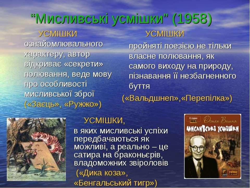 """""""Мисливські усмішки"""" (1958) УСМІШКИ, в яких мисливські успіхи передбачаються ..."""