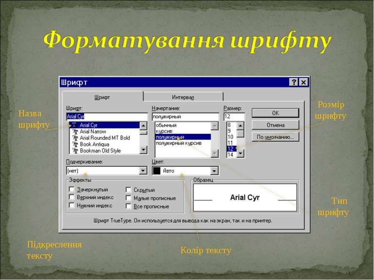 Назва шрифту Підкреслення тексту Колір тексту Розмір шрифту Тип шрифту