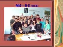 МИ – 9-Б клас