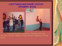 СПОРТИВНО-МАСОВИЙ СЕКТОР- ВЛАДИКА ВЛАД Учні організовують турпоходи, спортивн...