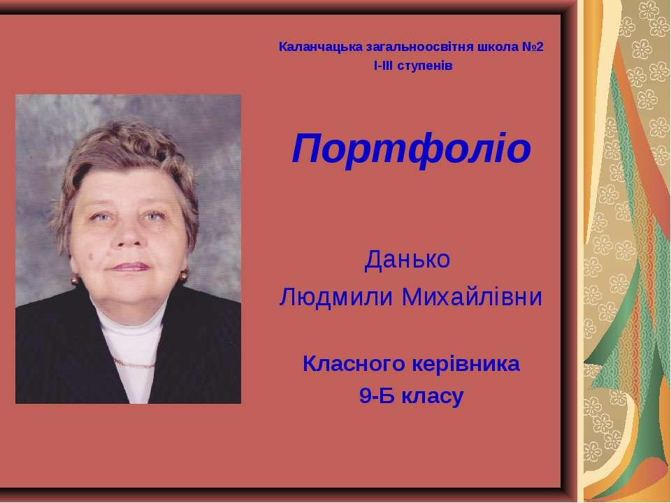 Каланчацька загальноосвітня школа №2 I-III ступенів Портфоліо Данько Людмили ...