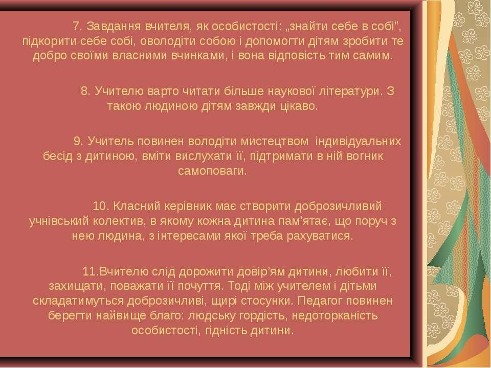 """7. Завдання вчителя, як особистості: """"знайти себе в собі"""", підкорити себе соб..."""