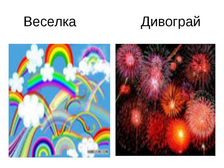 Веселка Дивограй