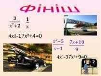 = = 4х⁴-17х²+4=0 4х⁴-37х²+9=0
