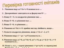 Рівняння виду ax2+bx+c=0 називається … Дискримінант знаходиться за формулою D...