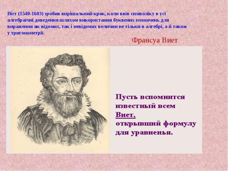 Франсуа Виет Вієт (1540-1603) зробив вирішальний крок, коли ввів символіку в ...