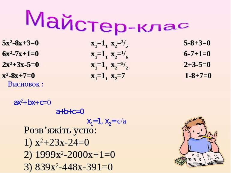 5x2-8x+3=0 x1=11 x2=3/5 5-8+3=0 6x2-7x+1=0 x1=11 x2=1/6 6-7+1=0 2x2+3x-5=0 x1...