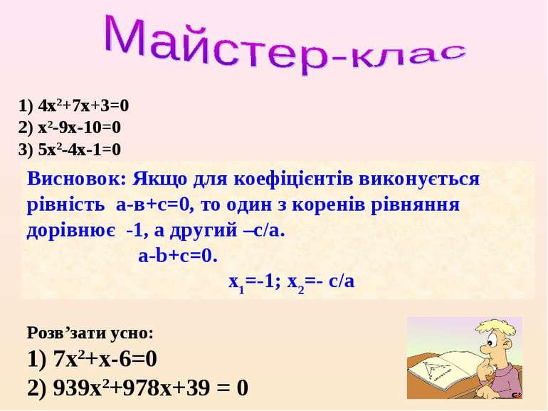 1) 4x2+7x+3=0 2) x2-9x-10=0 3) 5x2-4x-1=0 Висновок: Якщо для коефіцієнтів вик...