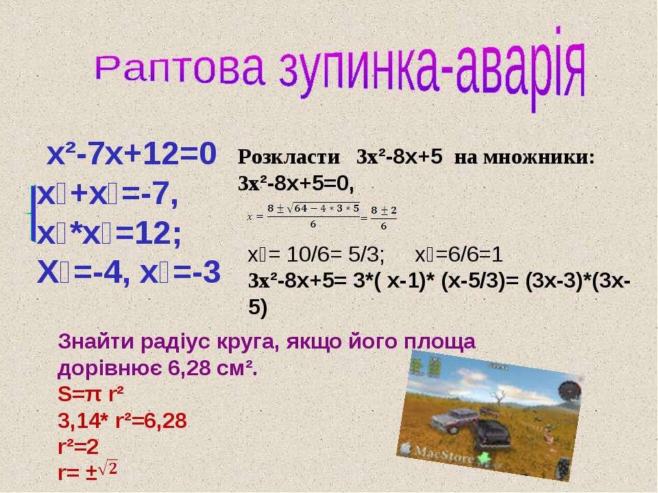 х²-7х+12=0 х₁+х₂=-7, х₁*х₂=12; Х₁=-4, х₂=-3 Розкласти 3х²-8х+5 на множники: 3...