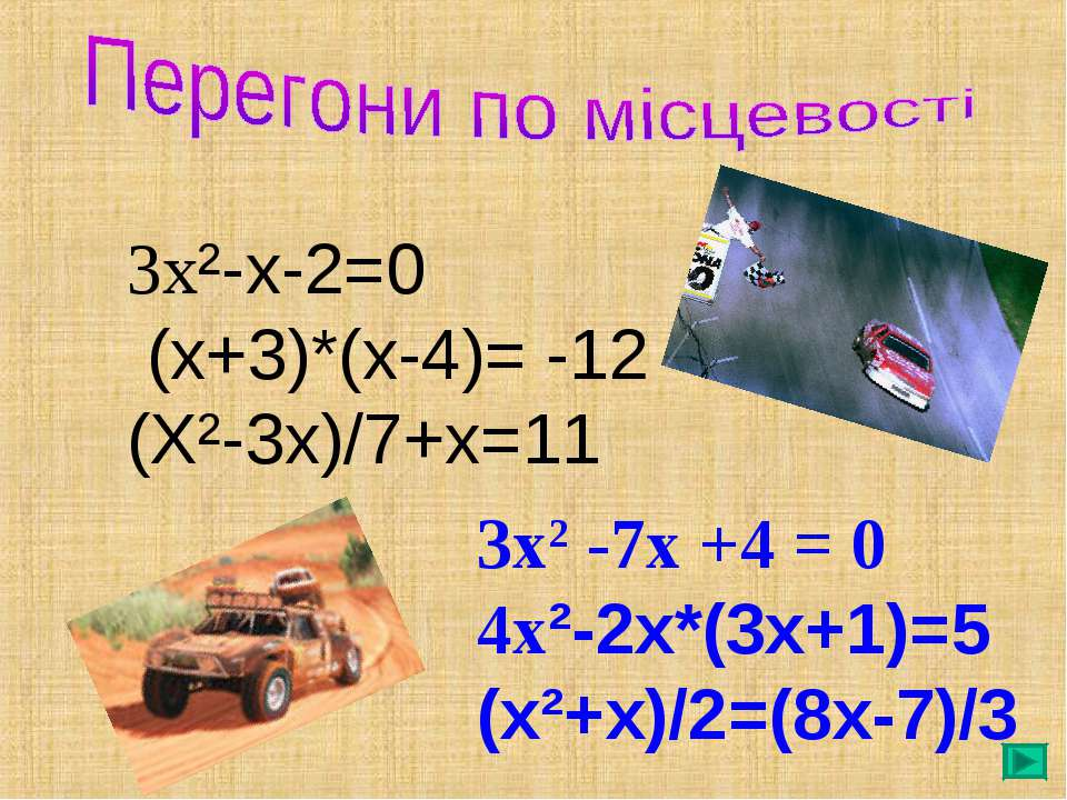 3х²-х-2=0 (х+3)*(х-4)= -12 (Х²-3х)/7+х=11 3х2 -7х +4 = 0 4х²-2х*(3х+1)=5 (х²+...