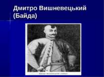 Дмитро Вишневецький (Байда)