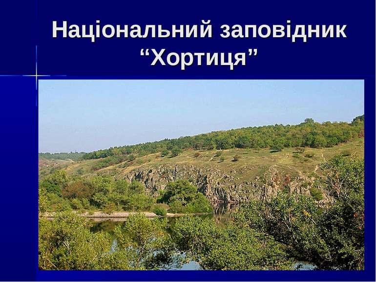 """Національний заповідник """"Хортиця"""""""