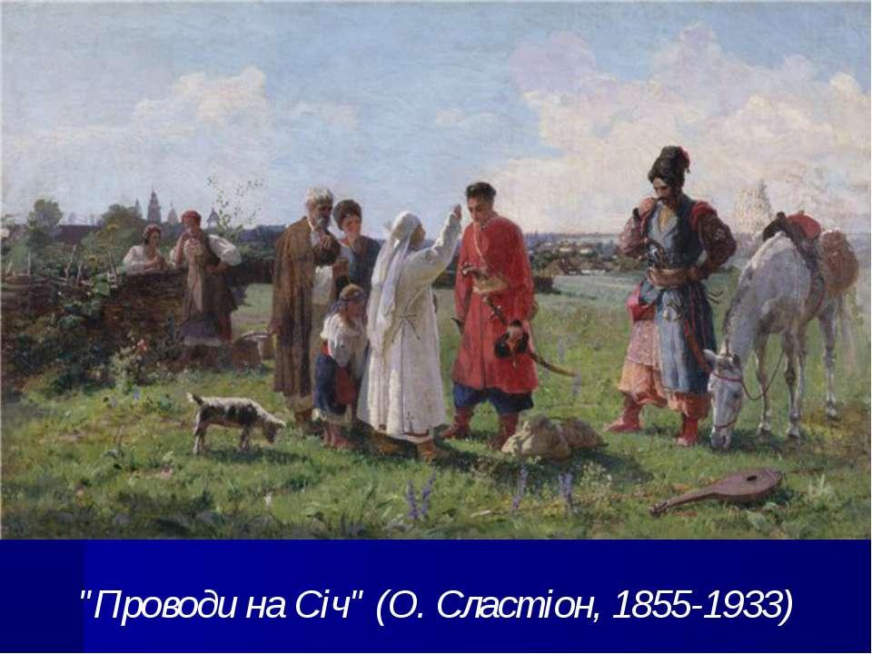 """""""Проводи на Січ"""" (О. Сластіон, 1855-1933)"""